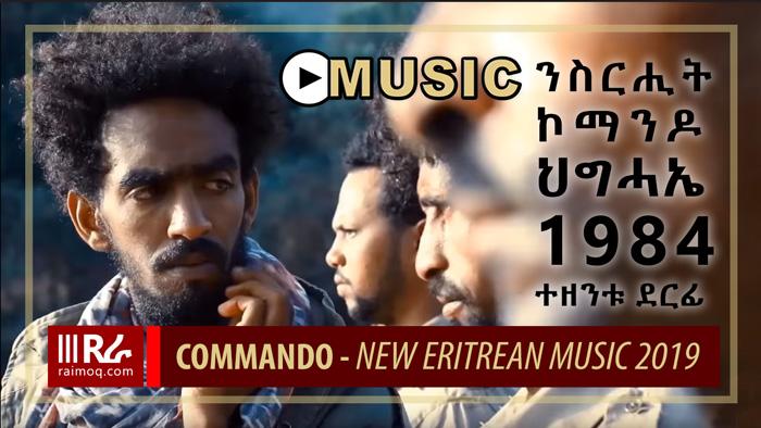new eritrean music 2019